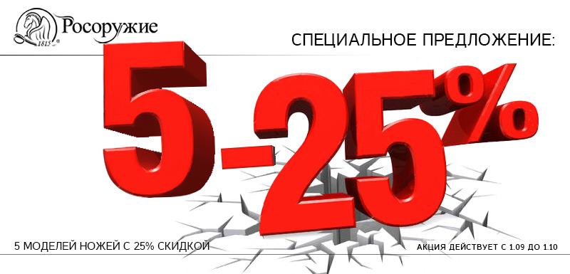 5 по - 25 %