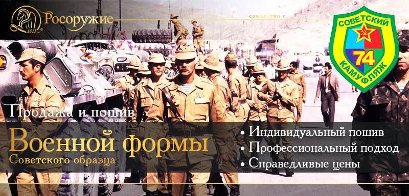 Пошив формы Советсткого образца