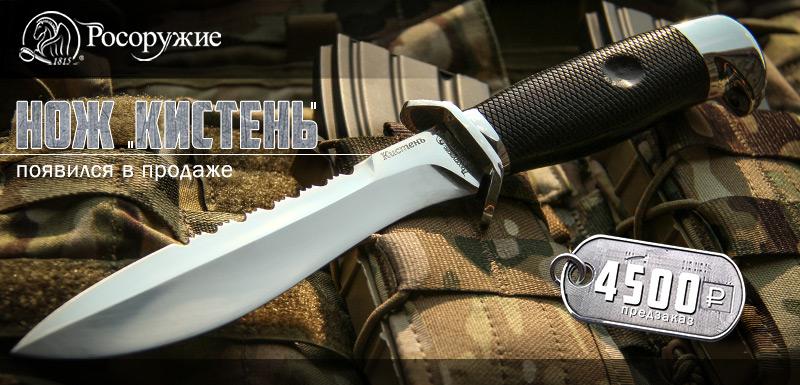 Нож Кистень
