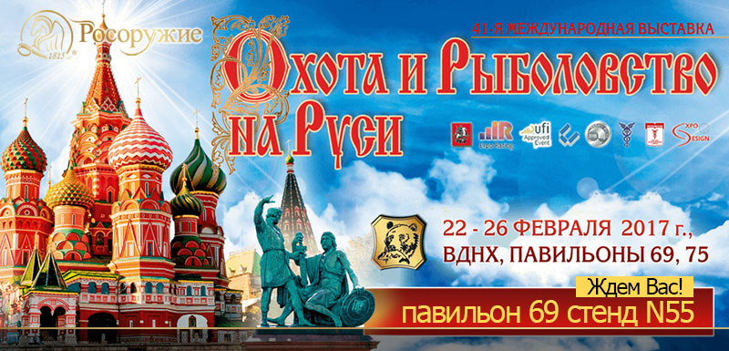 Охота и рыболовство на Руси 2017