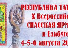И вновь Спасская ярмарка в Елабуге распахнула свои двери!