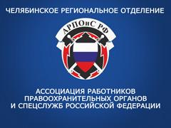 Ассоциация работников правоохранительных органов и спецслужб Российской Федерации