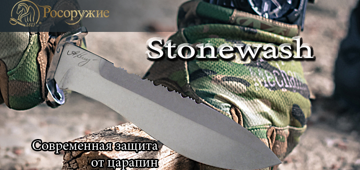 «Stonewash»
