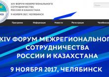 Подготовка к 14 форуму межрегионального сотрудничества России и Казахстана близится к завершению